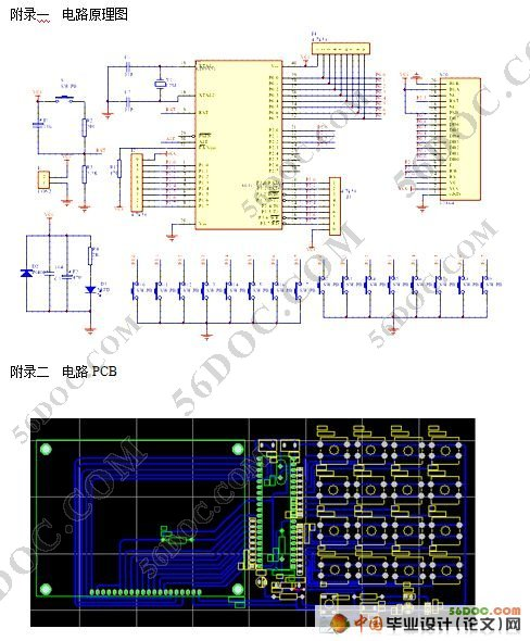 (含完整程序 pcb图)--课程设计图1) 基于51单片机的计步器的程序问:写
