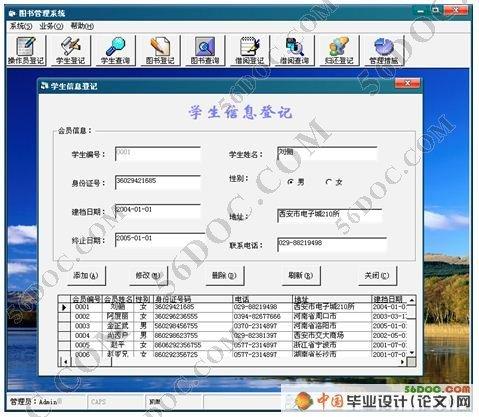 图书馆信息管理系统的设计与实现-毕业设计