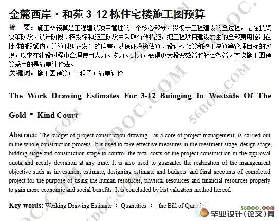工程概况 2   3施工图预算的编制依据 2   〖来源:毕业设计高清图片