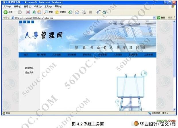 公司人事管理系统毕业设计