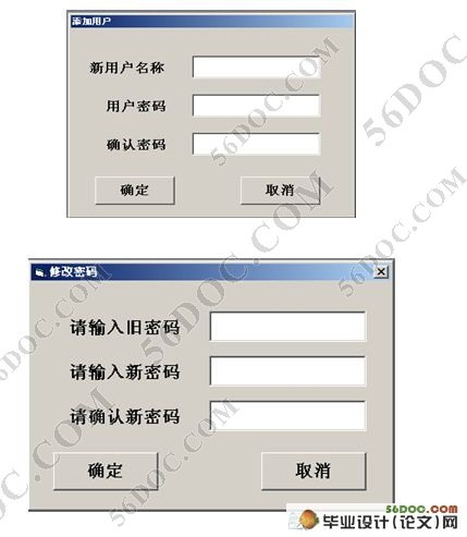 B企业人事管理系统的设计与实现 Access数据库