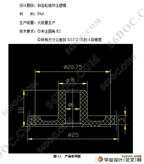 斜齿轮模具的成型组件及塑料模具设计_工艺_a模具转UI设计图片