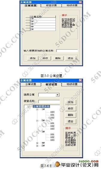 学生宿舍管理系统的设计(vb,access)图片