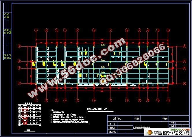 4600平米框架结构教学楼设计 含cad建筑图,结构图,总平面图