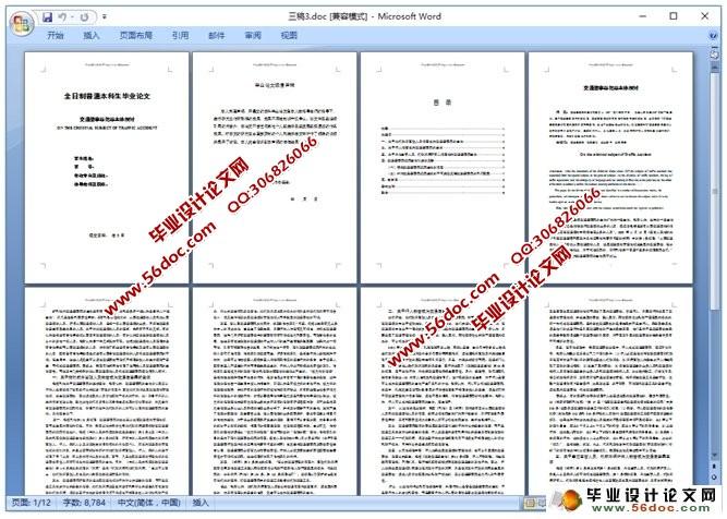 本科毕业论文格式排版编辑技巧高清图片
