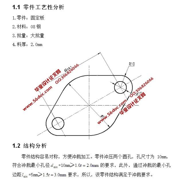 固定板零件冲压模具v零件(含CAD垫片图装配图sw转cad映射完美图片