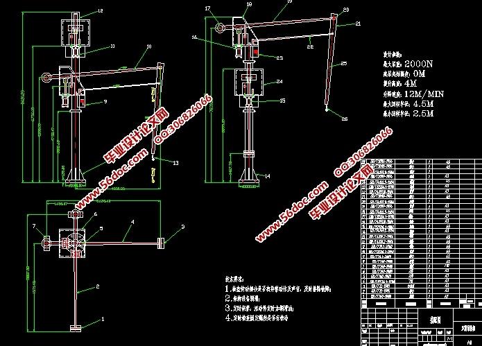 液压驱动双臂吊装机(平衡吊)设计(含cad零件图装配图)图片