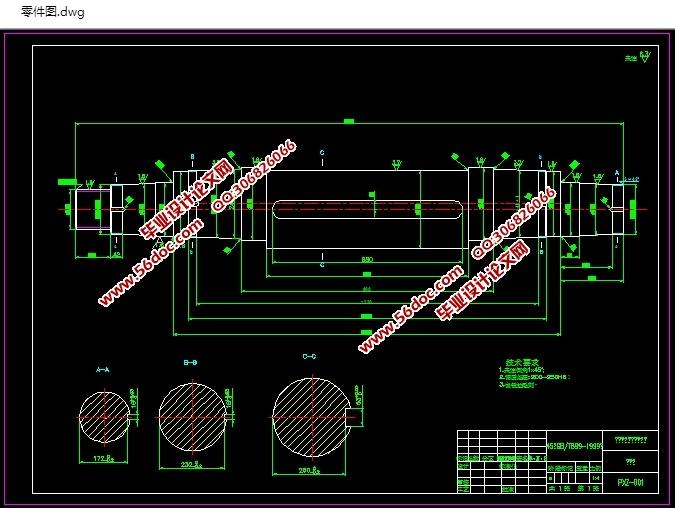 偏心轴的工艺规程及夹具设计(含cad零件图装配图,工艺图片