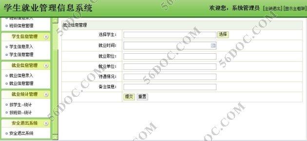 jsp学生就业信息管理系统
